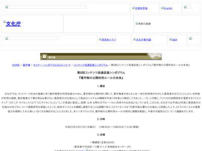 http://www.bunka.go.jp/chosakuken/seminar/contents_sympo8/index.html