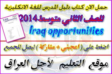 حمل الان كتاب دليل المدرس للغة الانكليزية الثاني متوسط Iraq opportunities 2014