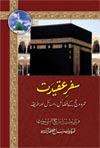 Shaykh-ul-Islam Dr Muhammad Tahir-ul-Qadri Holy Journey Science of Faith and Worship