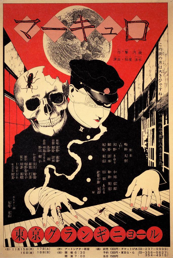 Suehiro Maruo 15