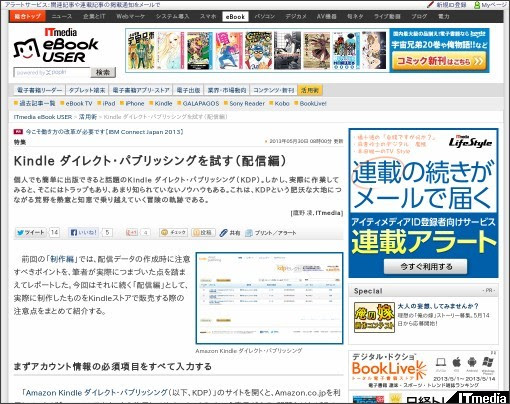 http://ebook.itmedia.co.jp/ebook/articles/1305/30/news013.html