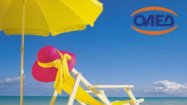 Ποιοι δικαιούνται δωρεάν διακοπές