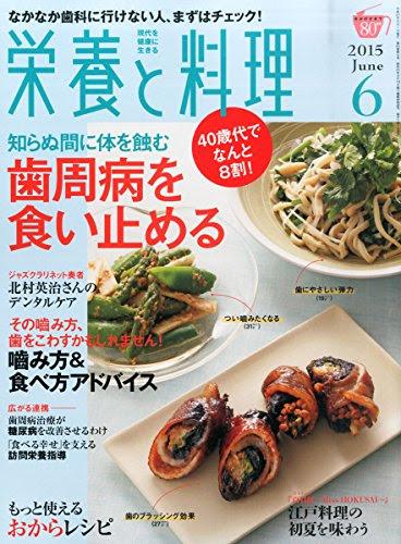 栄養と料理 2015年 06 月号 [雑誌]