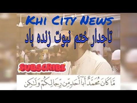 ختم نبوت پر ایمان ہر مسلم پر فرض ہے تاجدار ختم نبوت زندہ باد
