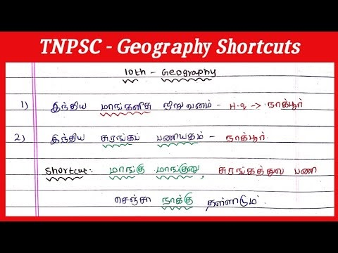 TNPSC 10th Geography Shortcuts TNPSC Exam materials, TNPSC Group 4,Group 2,TNPSC Study Online