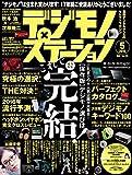 デジモノステーション 2016年 5月号 [雑誌]