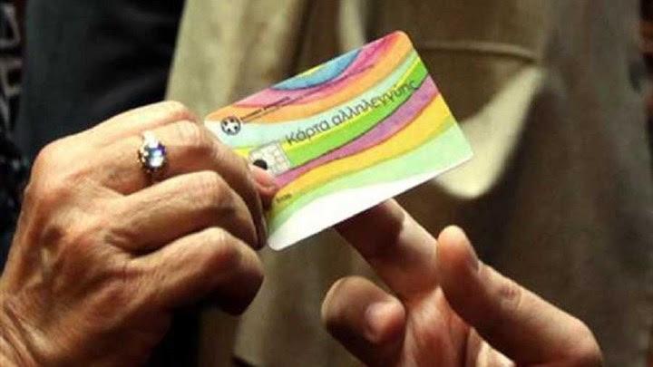 Πότε θα πιστωθεί η επόμενη δόση της κάρτας σίτισης σε 110.000 δικαιούχους
