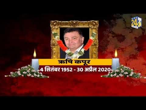 Rishi Kapoor Death || Died in 67 Years Old  ( Rishi Kapoor ) || News24