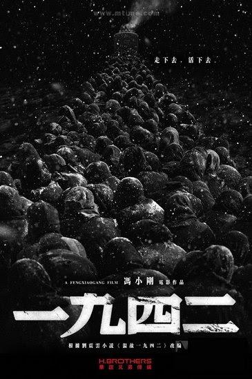 一九四二 (Back to 1942) 05