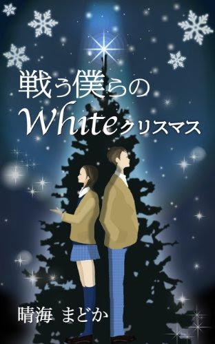戦う僕らのWhiteクリスマス (RGBシリーズ)
