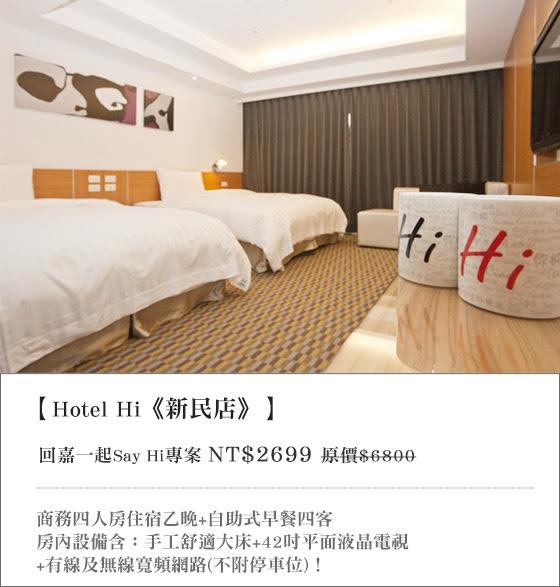 Hotel Hi新民店/Hotel/Hi/新民/嘉義/阿里山/住宿