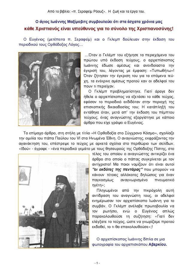 agIw-esxata-page-001