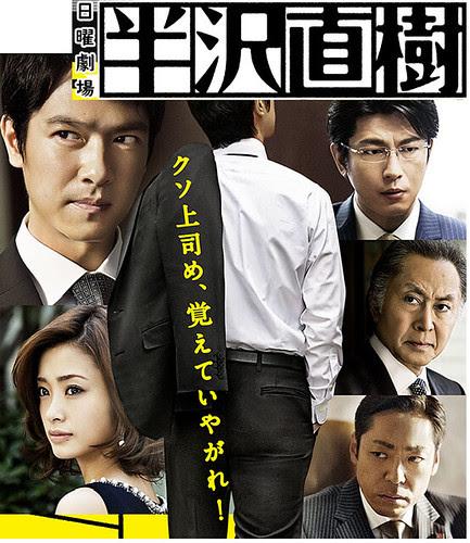 hanzawa_naoki_index