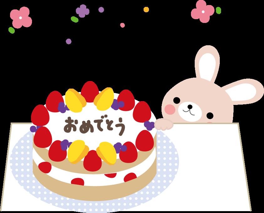 お祝いケーキのイラスト無料素材