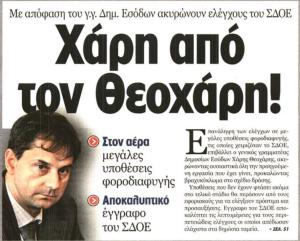 Θεοχαρης_ΣΔΟΕ.PNG