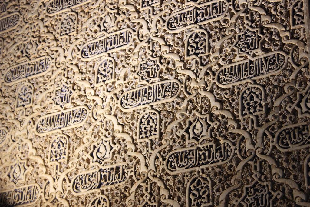 Islamic Calligraphy, Alhambra Spain