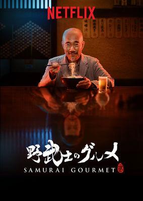 Samurai Gourmet - Season 1