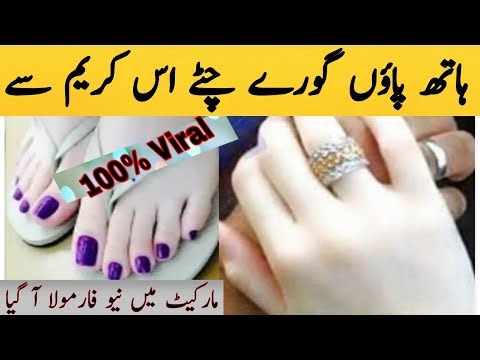 Best Hand Whitening Formula Cream | Permanent Hands and Foot Whitening With Golden Pearl