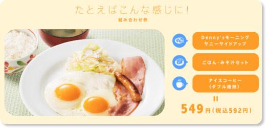https://www.dennys.jp/menu/select-morning/