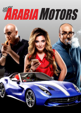 Arabia Motors - Season 1