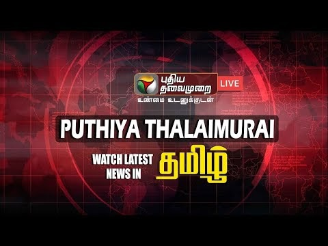 🔴Live Puthiya Thalaimurai Breaking News Election Results