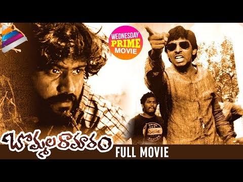 Bommala Ramaram Telugu Movie