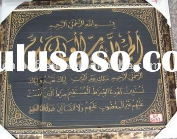 Islamic Wall Decoration And Frame | Interior Decorating