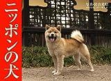 2011年カレンダー ニッポンの犬