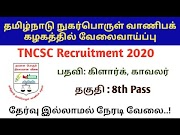 Tncsc Recruitment 2021 | TN Govt Jobs 2021