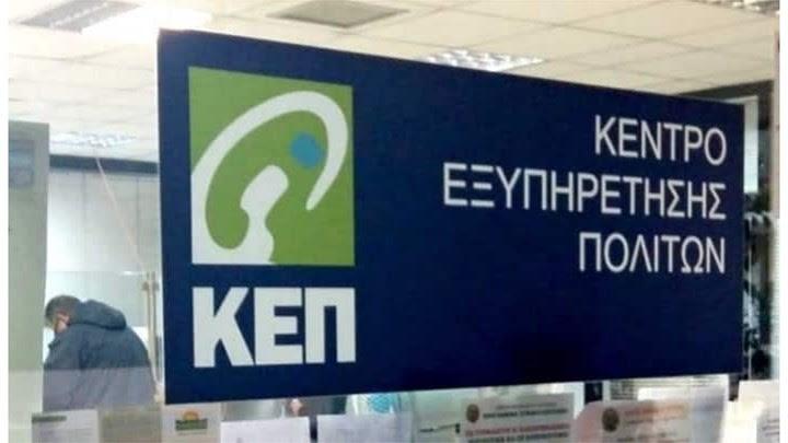 ΚΕΠ: Άνοιξε η πλατφόρμα rantevou.kep.gov.gr για προγραμματισμό ραντεβού - Πώς θα λειτουργεί