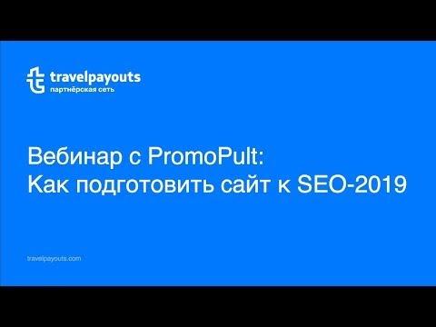 Вебинар с PromoPult: Как подготовить сайт к SEO-2019