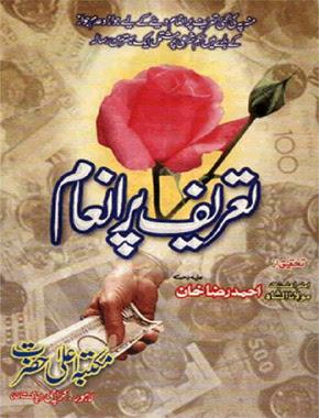 Islamic Books Library