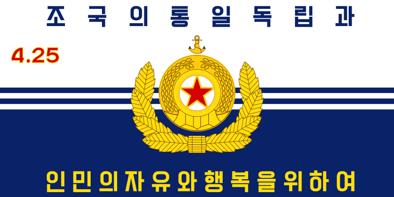 File:Flag of the Korean People's Navy.svg