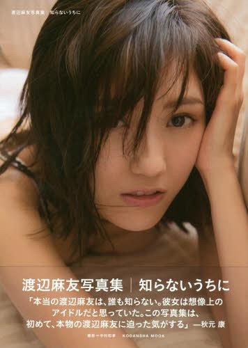 Watanabe Mayu Photobook (Photo Book): Title is to be announced / Mayu Watanabe / Kazutaka Nakamura