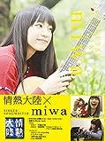 情熱大陸×miwa [DVD]