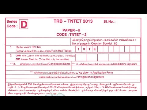 TNTET 2013 Paper II Original Question Paper with Answers Download PDF