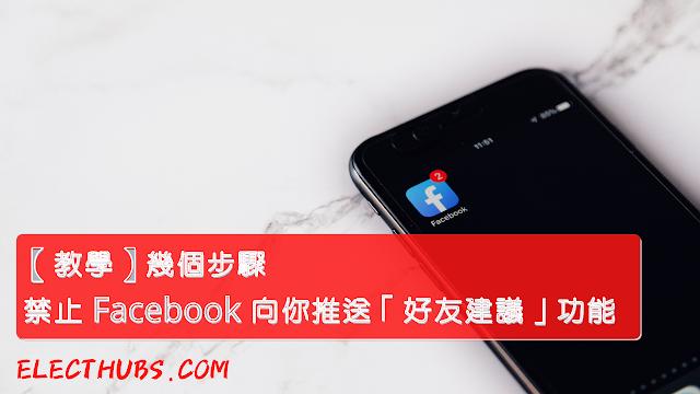 【Facebook】教你幾個步驟 馬上關掉「好友建議」推送功能