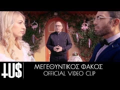 Tus - Μεγεθυντικός Φακός Prod. Fus - Official Video Clip