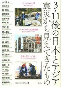 3・11後の日本とアジア
