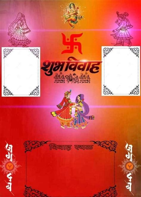 lagna patrika format Marathi download   Projects to try in