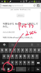 Google中国語入力で長押し