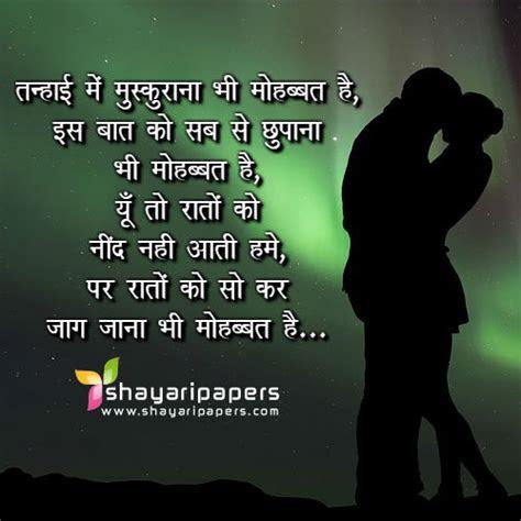 ishq shayari  hindi  image