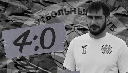 Ингушский футбольный клуб «Ангушт» обыграл астраханскую команду «Волгарь-М» сосчётом 4:0