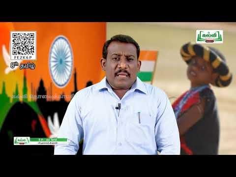 8th Tamil கவிதைப்பேழை விடுதலை திருநாள் இயல் 7 Part 1 Kalvi TV