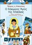 Πέτρος ο Αλεούτιος - Ο Εσκιμώος Άγιος της Αλάσκας
