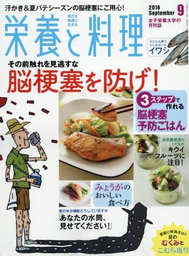 栄養と料理 2016年 09 月号 [雑誌]