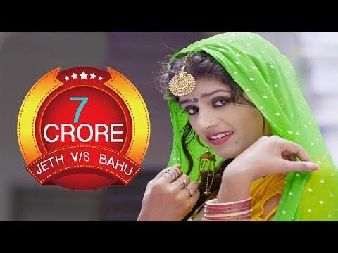 JETH V/S BAHU Haryanvi folk song lyrics