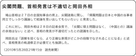 http://www.yomiuri.co.jp/politics/news/20100528-OYT1T01009.htm