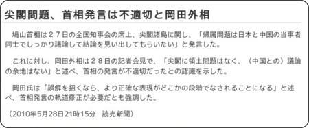 http://www.yomiuri.co.jp/politics/news/20100528-OYT1T01009.htm