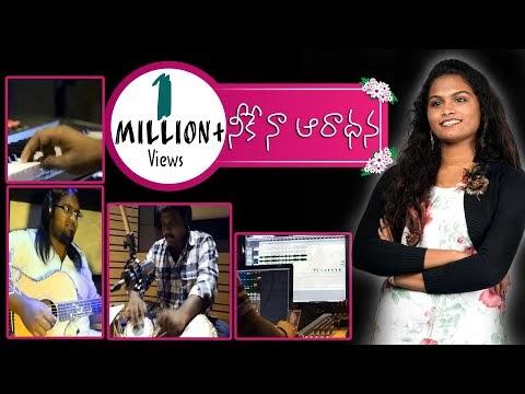 Nekey na Aaradana - Telugu Christian Song by Starry Angelina Edwards